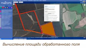 5-Vychislenie-plowadi-obrabotannogo-polja-min-300x171