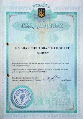 svidotstvo_TM-min